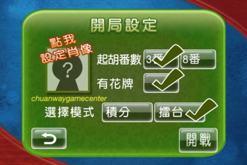 Screenshot i.Game 13 Mahjong 香港麻雀